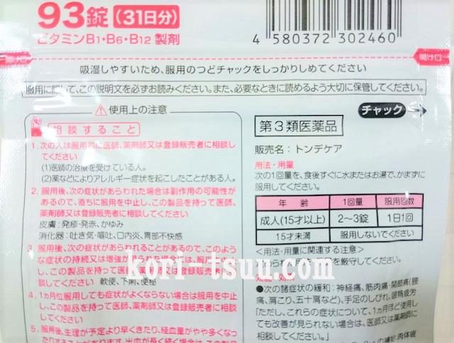トンデケア 薬 アイテム 商品 体験 レビュー