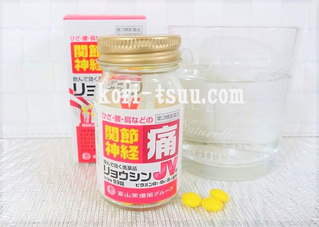 リョウシンJV錠 薬 アイテム 商品