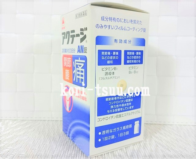 アクテージAN錠 薬 アイテム 商品